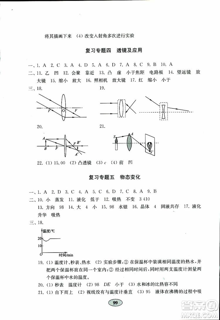 教科版2019年金钥匙物理试卷九年级下册参考答案