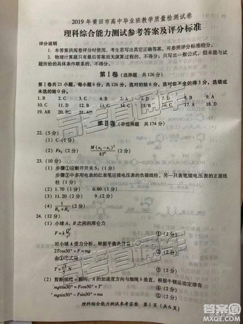 2019年高三福建莆田质检理综参考答案