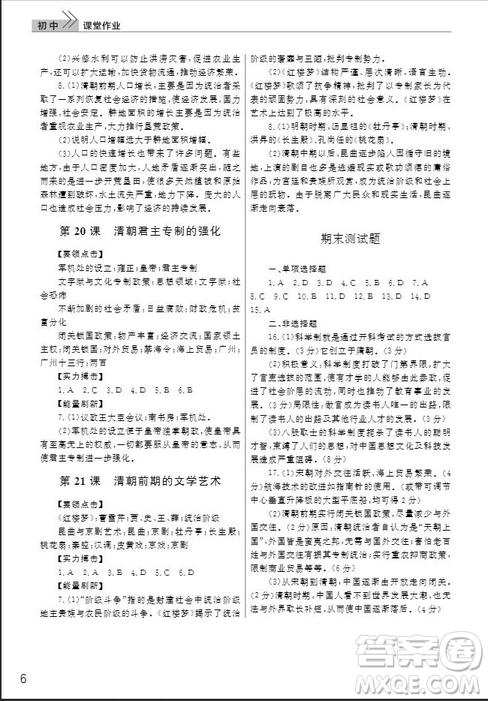 武汉出版社2019智慧学习课堂作业七年级下册历史人教版答案