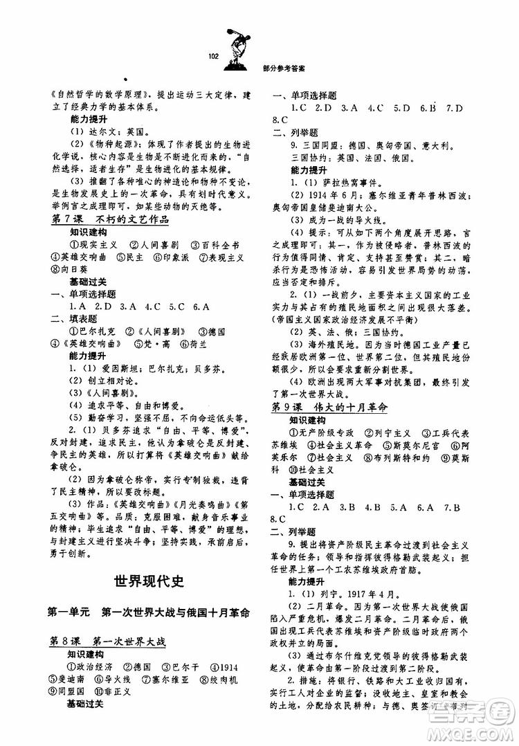 湖北教育出版社2019年长江作业本同步练习册历史九年级下册参考答案