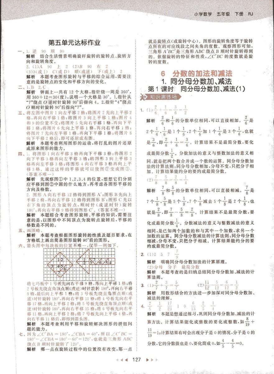 2019春季曲一线53天天练小学数学五年级下册RJ人教版答案
