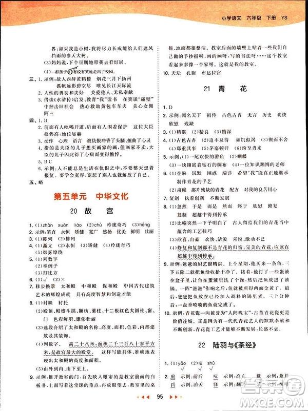 2019春季53天天练六年级下册语文语文YS版参考答案