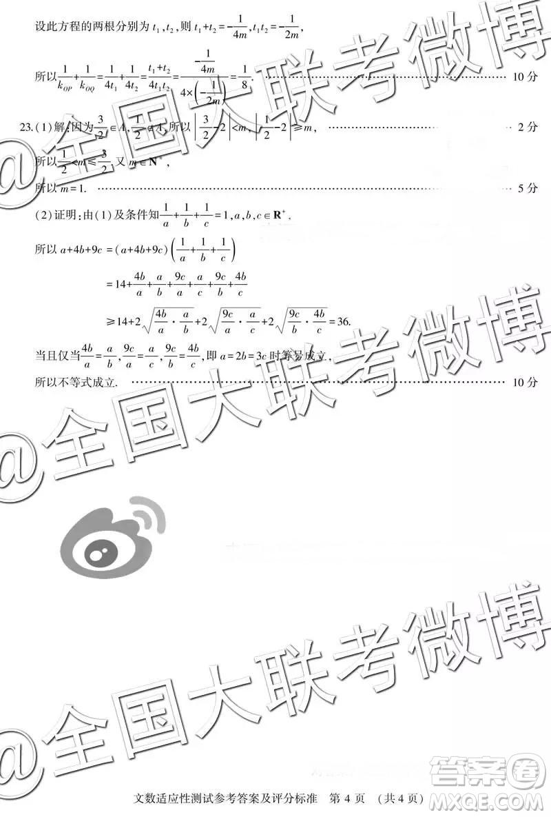 2019年高三河南省高考适应性测试文数参考答案