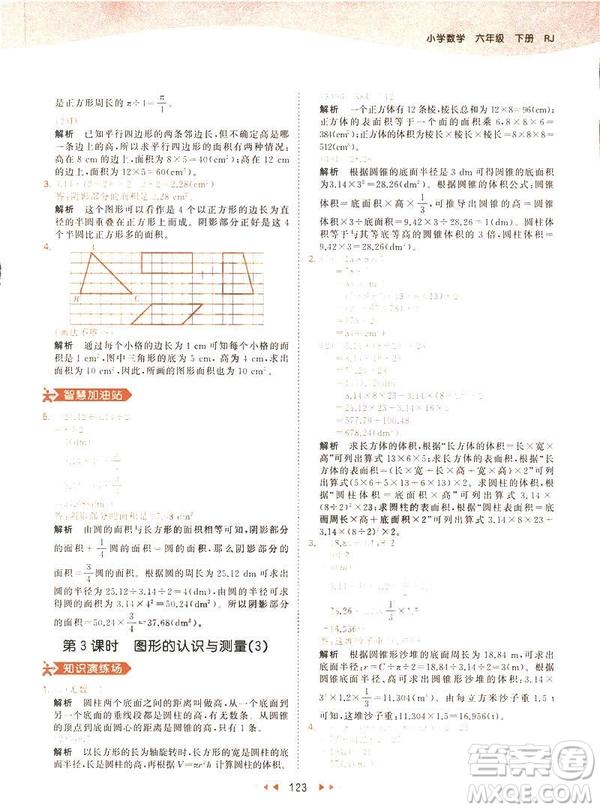 曲一线小儿郎2019春53天天练小学数学六年级下册RJ人教版答案