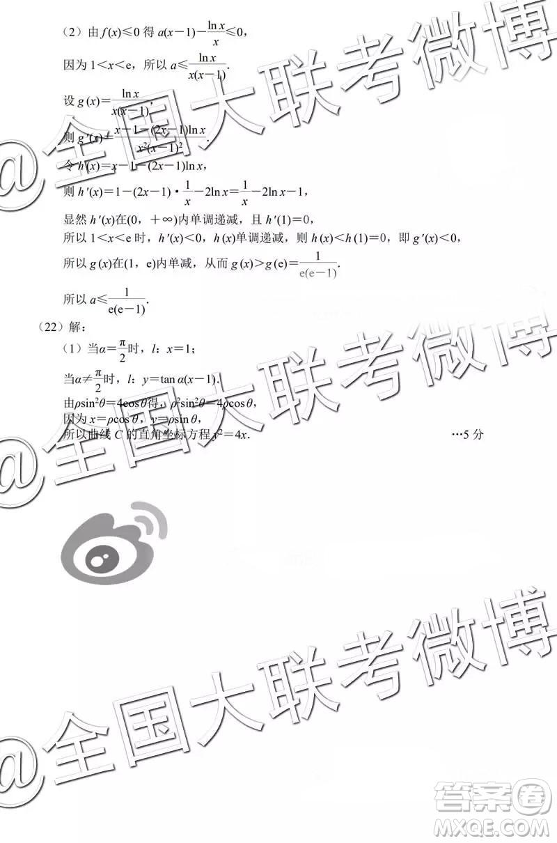 唐山市2018-2019学年度高三年级第一次模拟考试文数参考答案