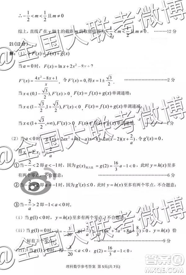 2019年3月湖北七市州高三联考数学参考答案