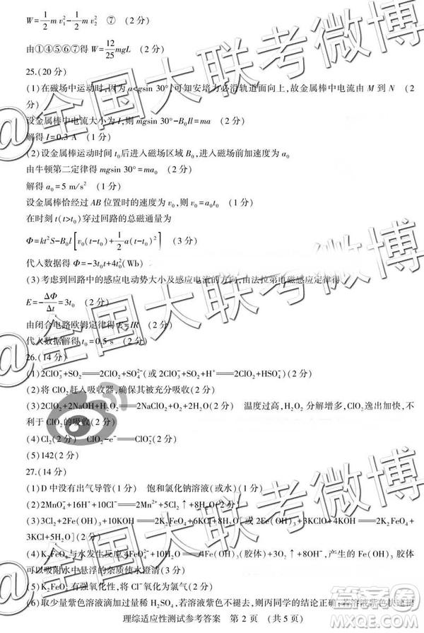 2019年河南省高考适应性测试高三文科综合、理科综合参考答案