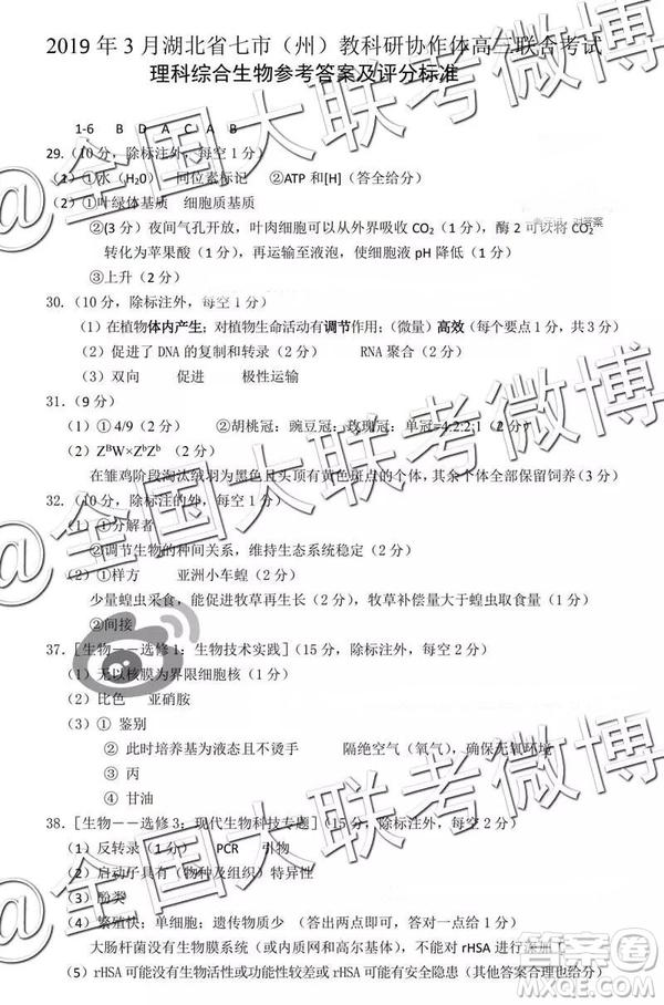 2019年3月湖北七市州高三联考文综、理综参考答案