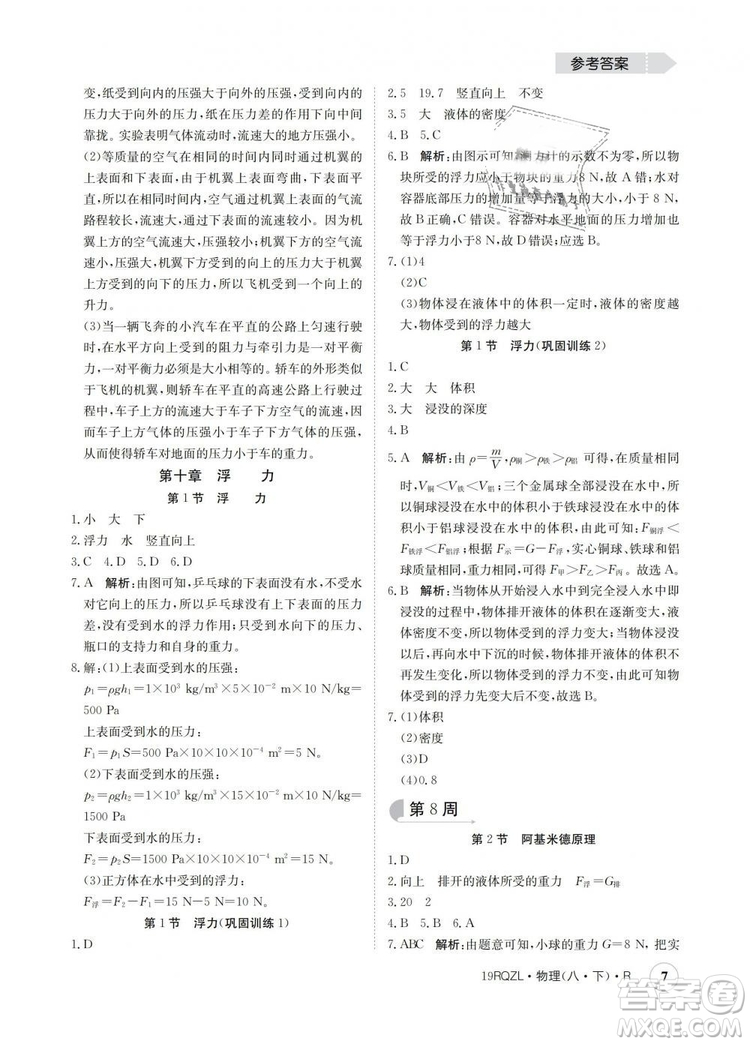 2019新版金太阳教育日清周练人教版八年级物理下册参考答案
