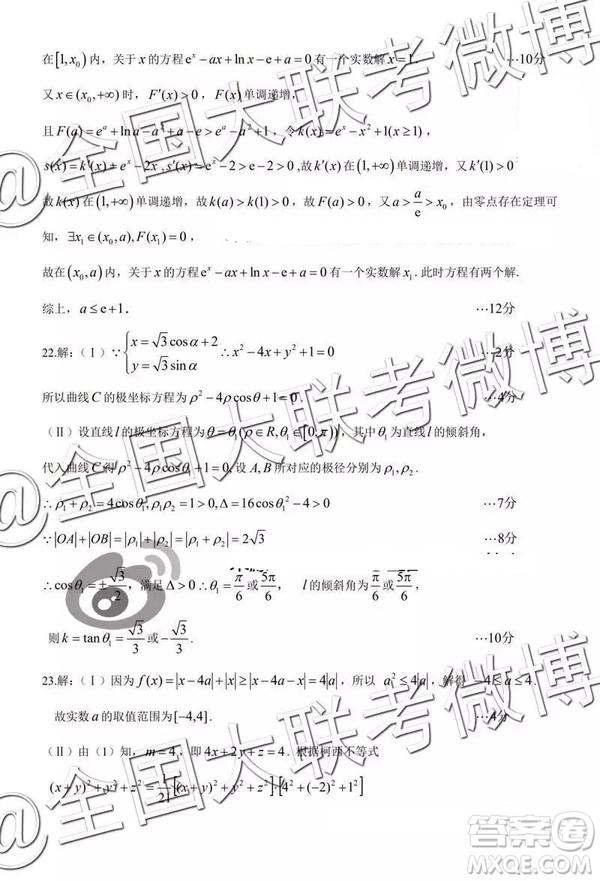 2019年东北三省三校高三第一次联合模拟考试理科数学答案