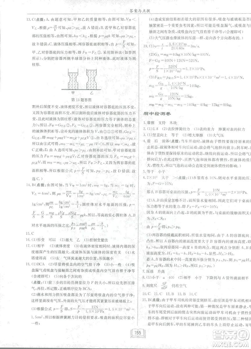 2019春季启东中学作业本八年级R人教版物理下册答案