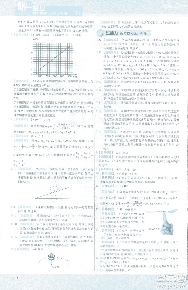 天星教育2019新版一遍过八年级下册物理9787565130038人教版RJ版答案
