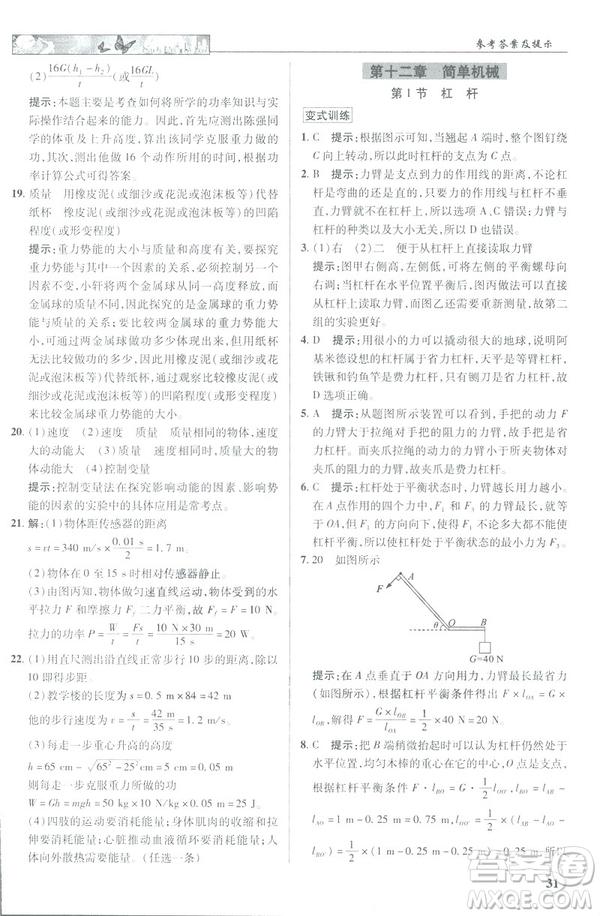 2019春新世纪英才教程中学奇迹课堂人教版八年级物理下册答案