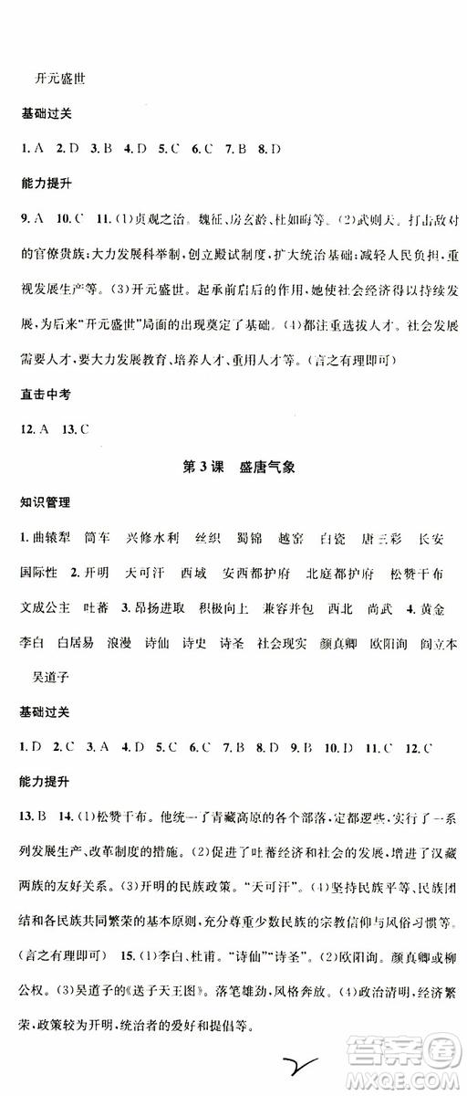 2019年春名校课堂七年级历史下册RJ人教版参考答案