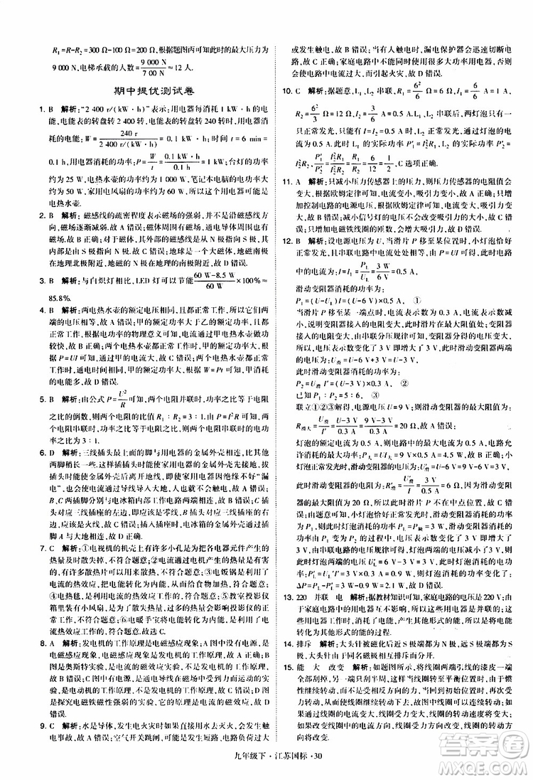 经纶学典2019年学霸题中题物理九年级下册江苏国标参考答案