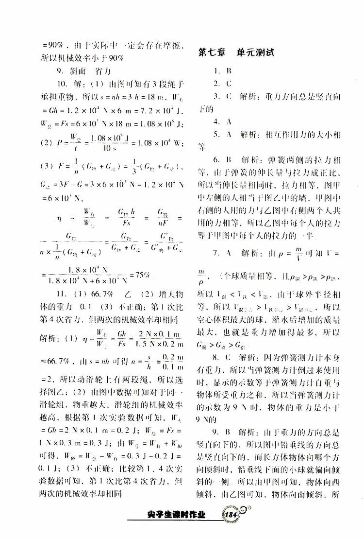 R版人教版2019年尖子生新课堂课时作业物理八年级下册参考答案