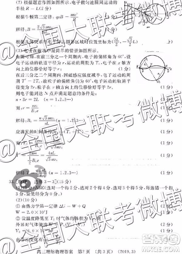 2019年洛阳二练文综理综答案解析