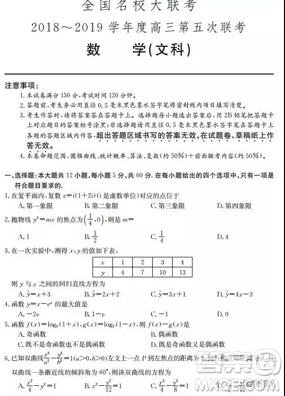 2019年全国名校大联考高三第五次联考文数试题及答案