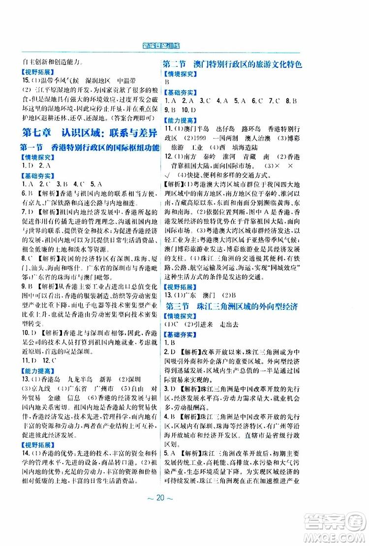 2019春安徽新编基础训练八年级下册地理湘教版参考答案