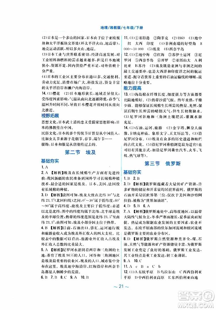 2019春安徽新编基础训练七年级下册地理湘教版参考答案