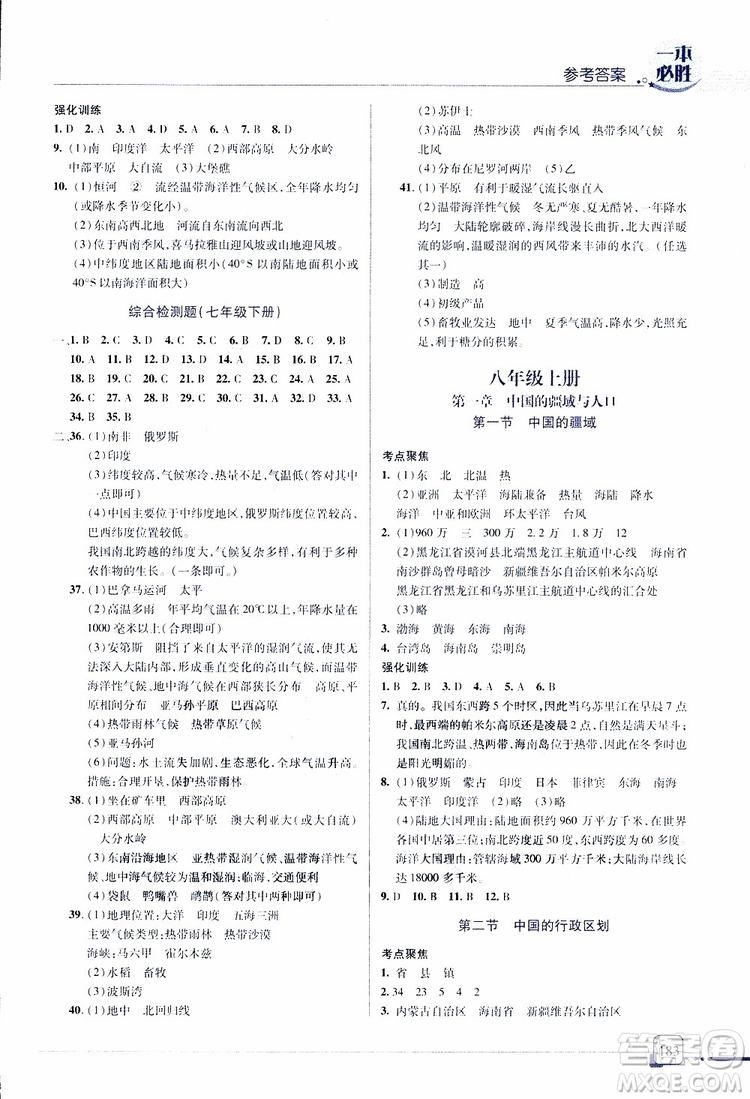 2019年一本必胜中考地理总复习金版青岛专版参考答案