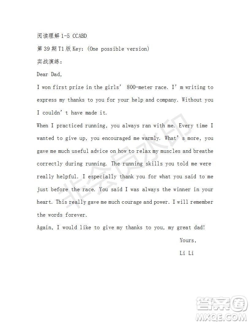 学生双语报2018-2019年X版浙江专版九年级下第39期答案