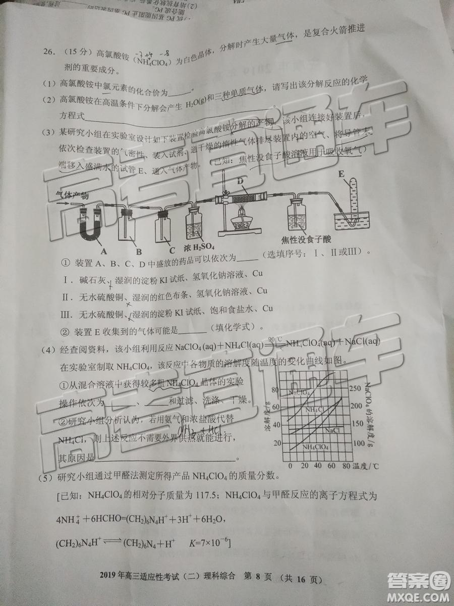 2019年贵阳二模理综试题及参考答案