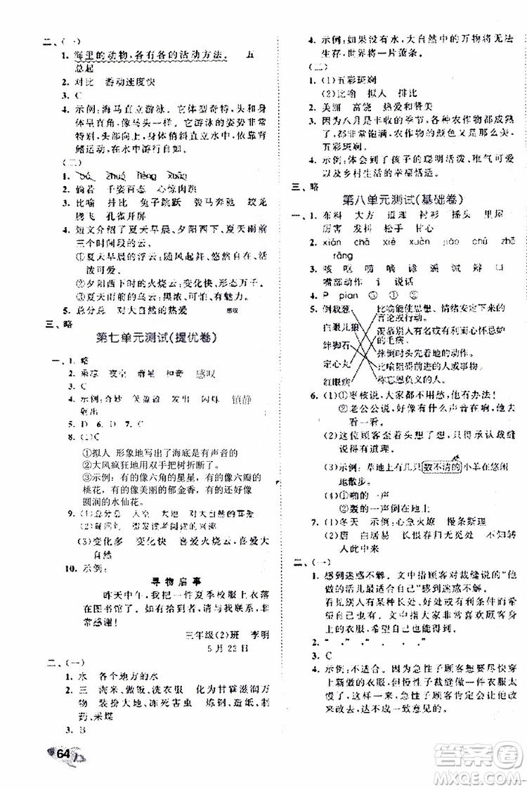 52019年53全优卷小学语文三年级下册RJ人教部编版参考答案
