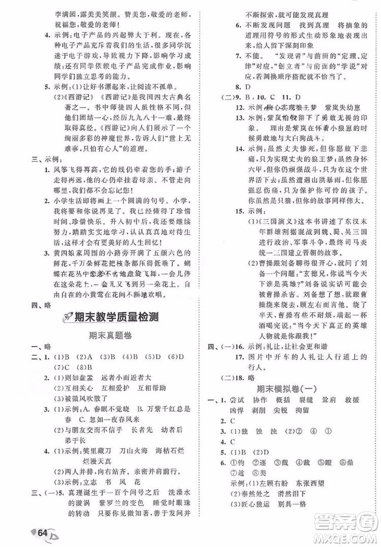 小儿郎2019年53全优卷小学语文六年级下册RJ人教部编版参考答案