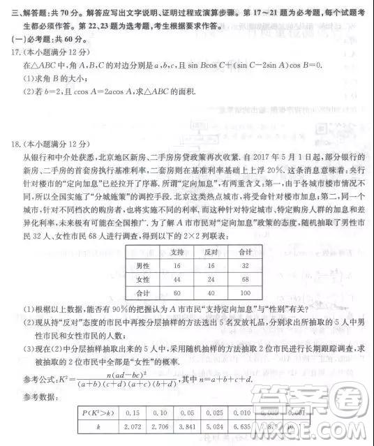 2019年九师联盟高三5月质量检测巩固卷文数试题及答案