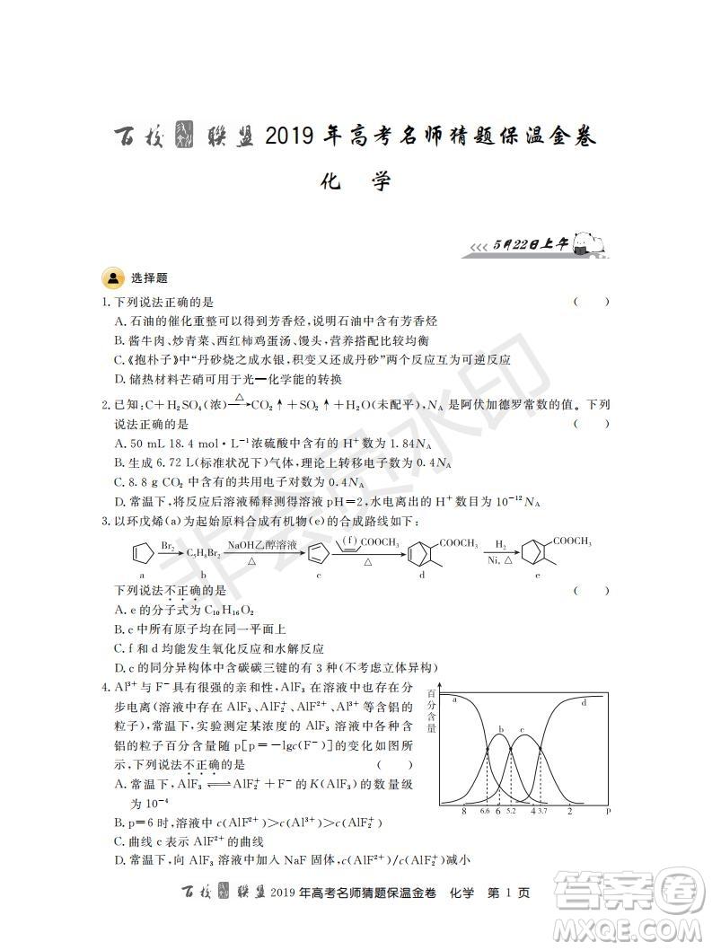 百校联盟2019年高考名师猜题保温金卷化学试题及参考答案