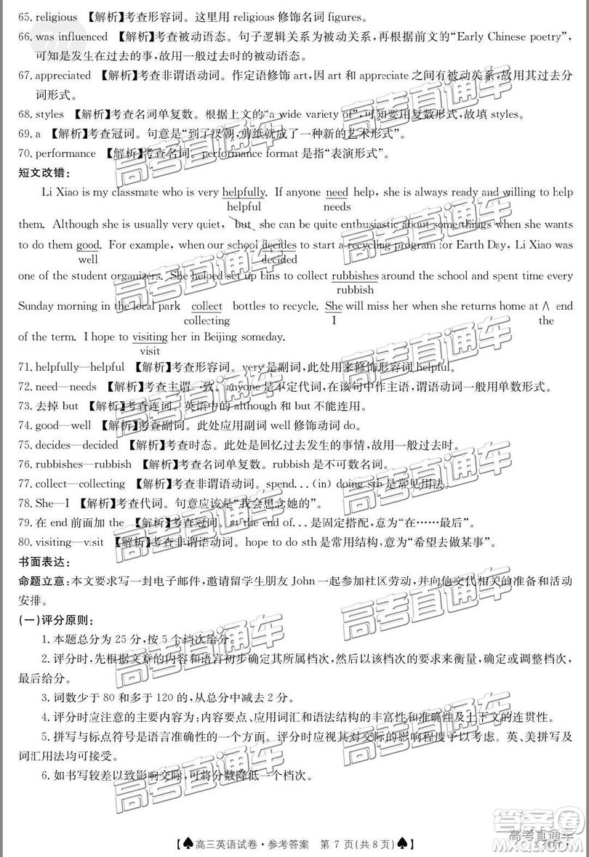2019年5月24日金太阳百校联考英语试题及参考答案