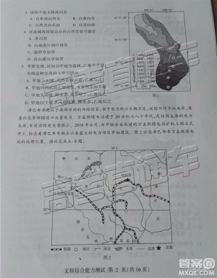 2019年临沂三模文综试题及参考答案