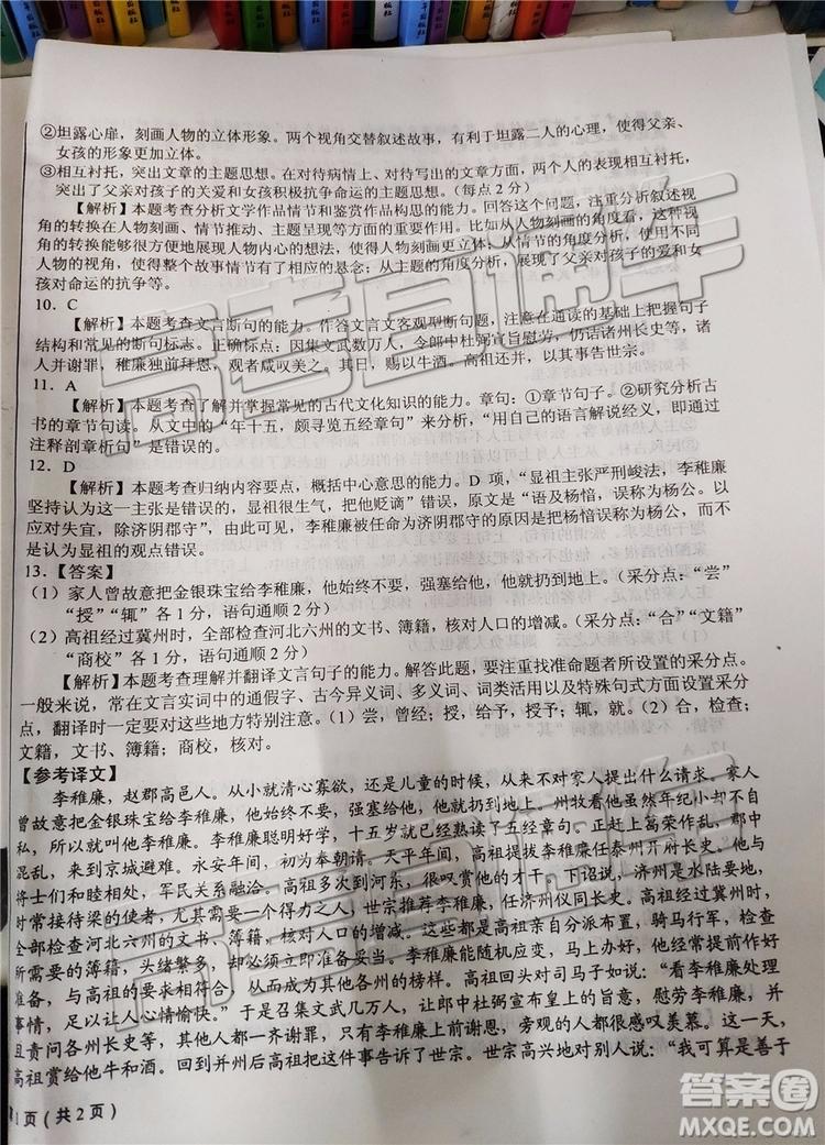 2019年豫南九校第二次联考语文试题及参考答案