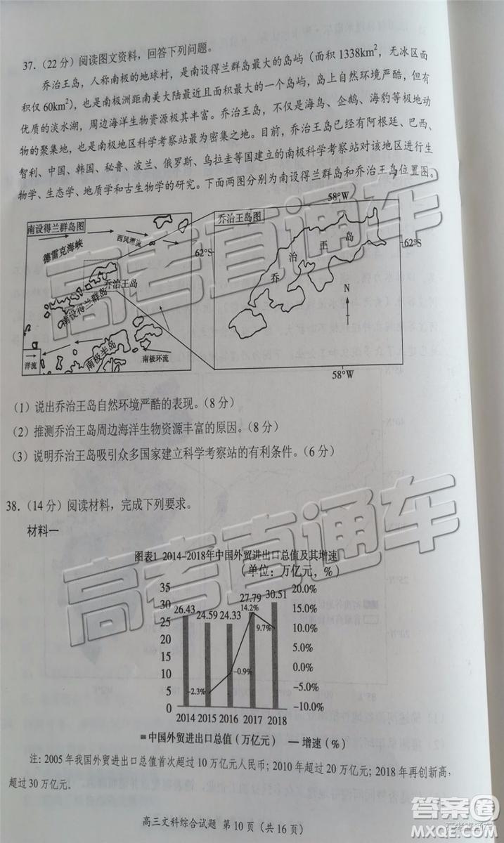 2019年豫南九校第二次联考文科综合参考答案