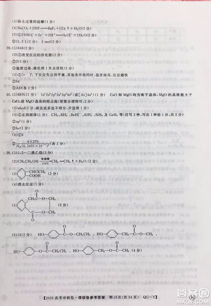 2019年普通高等学校招生全国统一考试冲刺预测卷六文理综试题及答案