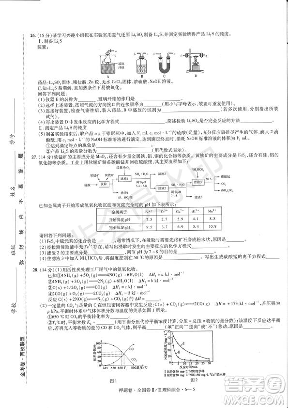 2019年高考最后一卷第一-七模拟理综试题及答案