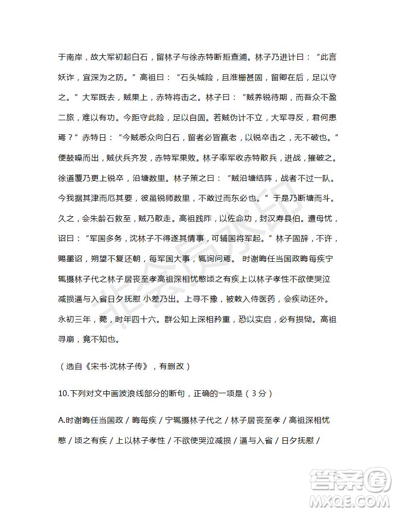 2019年5月圆梦高考语文回扣卷第二套全国Ⅰ卷试题及参考答案