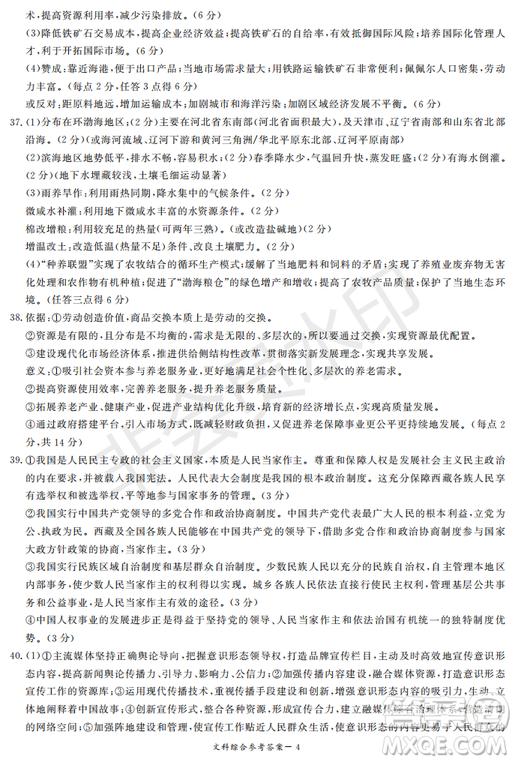 2019年湖南省长沙一中、师大附中、雅礼中学、长郡中学五月联考文综试卷答案