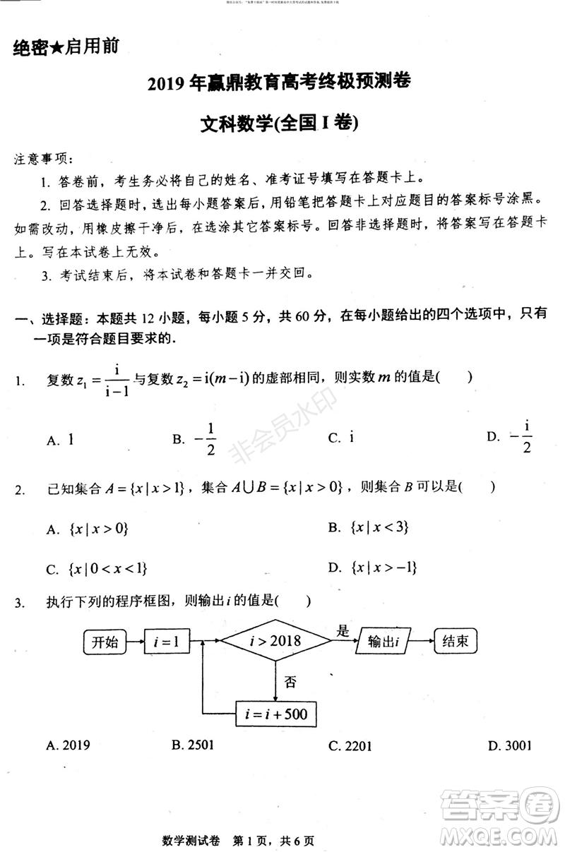 2019年赢鼎教育高考终极预测卷全国I卷文科数学试题及答案