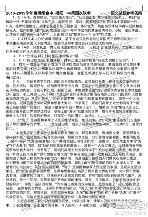 2019潮州金中揭阳一中联考第四次联考语文试题及答案