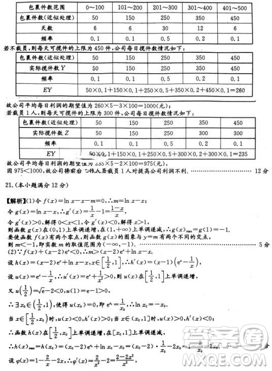 2019年湖南省长沙市长郡中学高考模拟卷二理数试题及参考答案