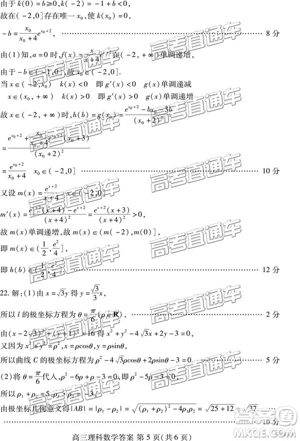 2019年潍坊菏泽三模理数试题及参考答案
