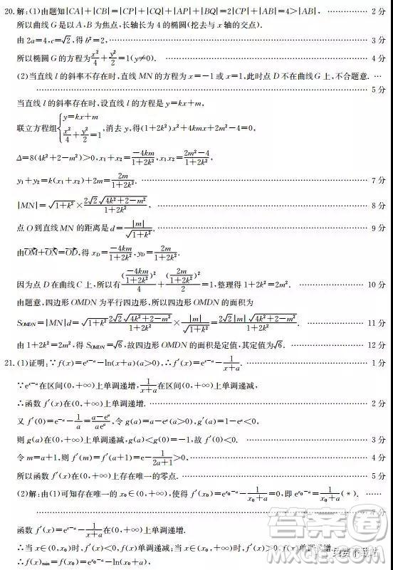 2019年湖南省雅礼中学三模理数试题及答案