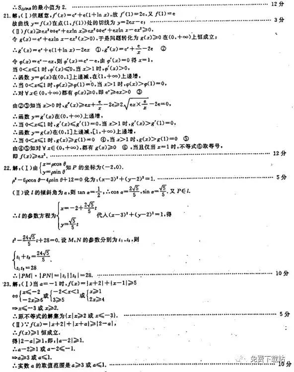 2019年普高招生全国统一考试冲刺预测卷六理数试题及答案