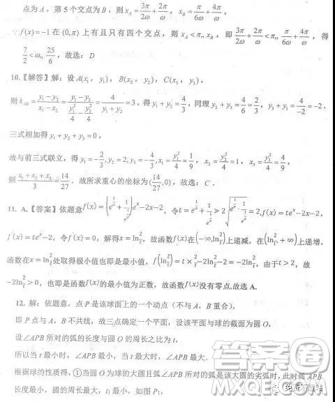 2019年河北省衡水中学下学期高三年级三模理数试题答案