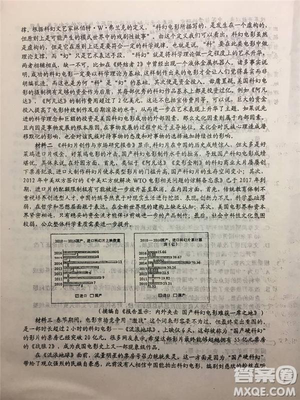 2019年安徽省六安一中高考仿真训练一语文试题及答案