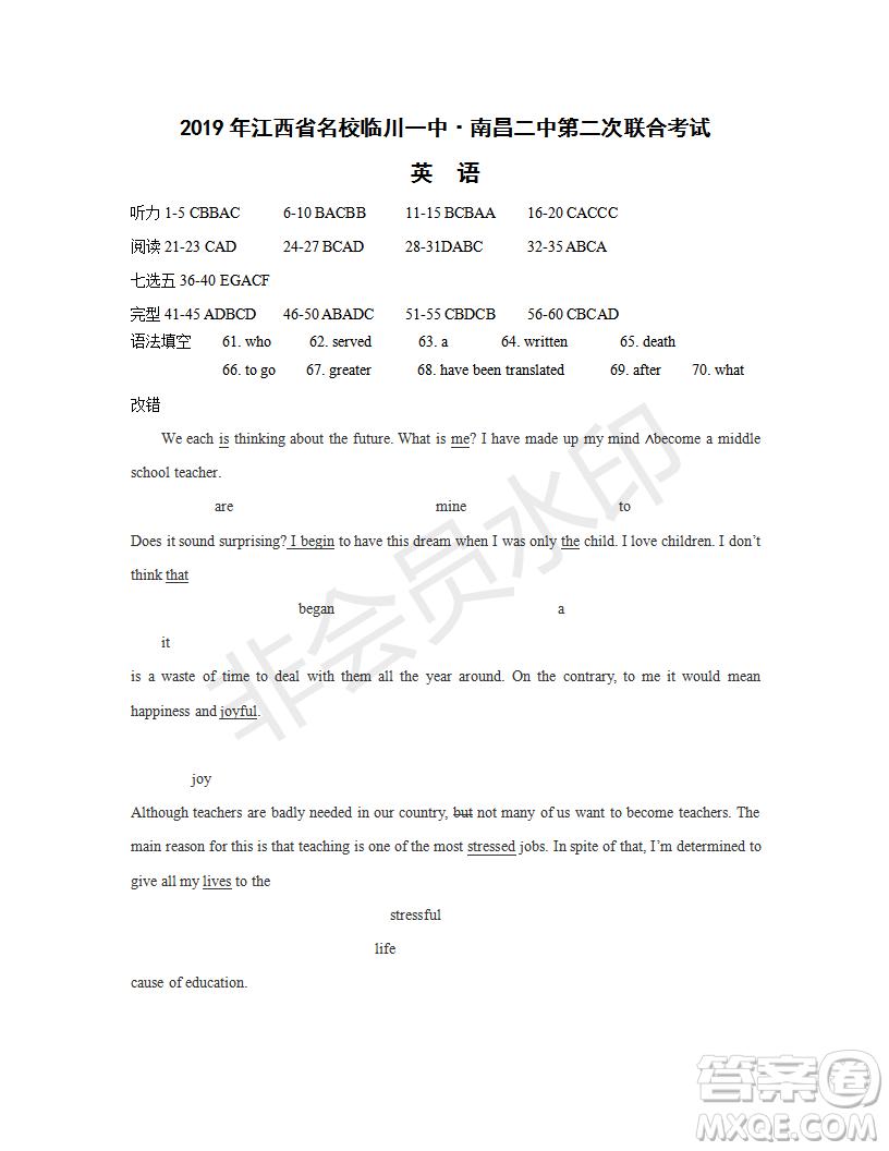 2019年江西省名校临川一中、南昌二中高三5月联考英语试题及答案