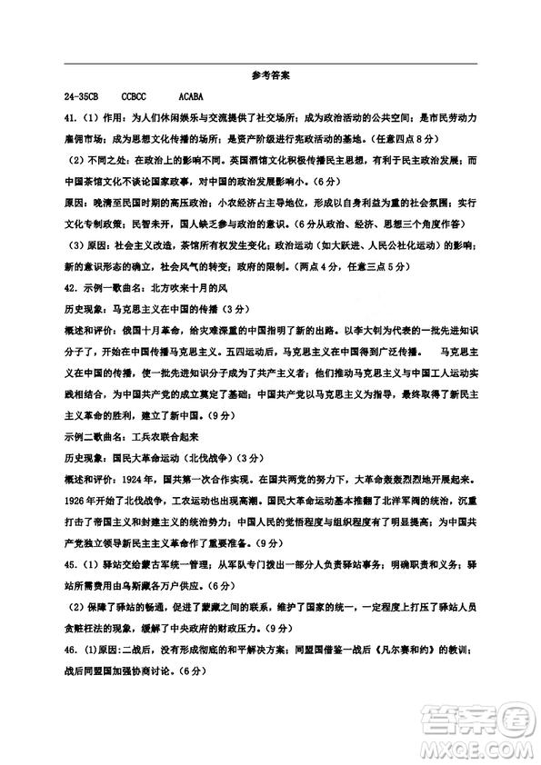 2019年江西省名校临川一中南昌二中高三5月联考文科综合试题及答案