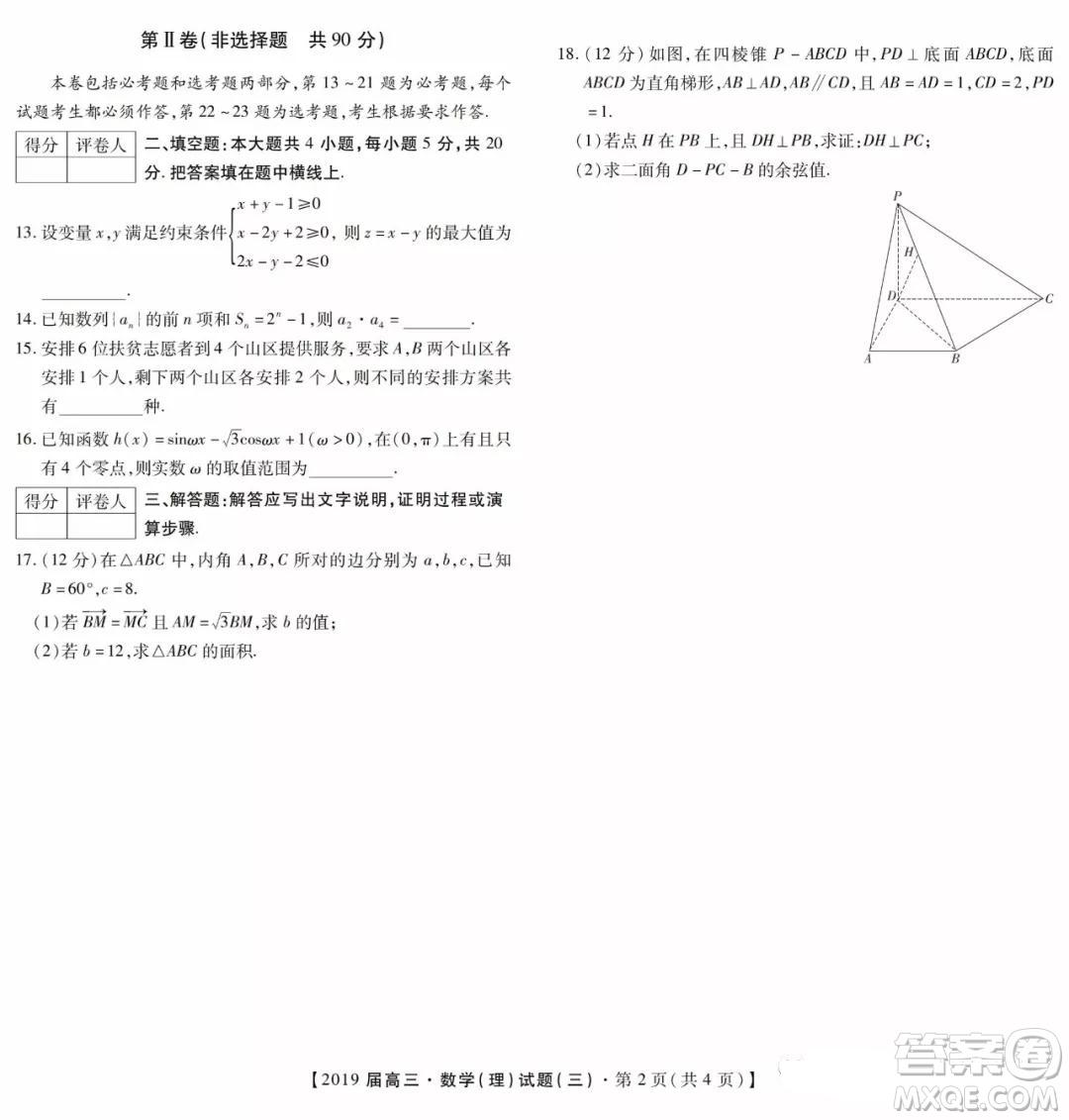 2019年金学导航大联考三理科数学试题及答案